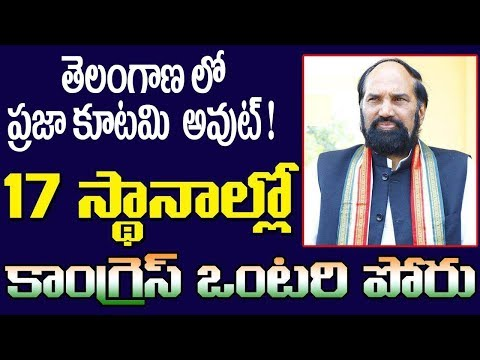 Praja Kutami out in Telangana! Congress solo fight in 17 constituencies | TG Politics | Kai Tv Media