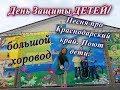 Анапа большой хоровод Песня про Краснодарский край поют дети 01 06 02017г mp3