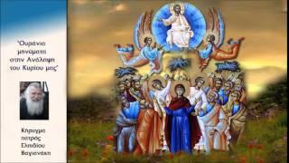 πατέρας Ελπίδιος: Ουράνια μηνύματα στην Ανάληψη του Κυρίου μας