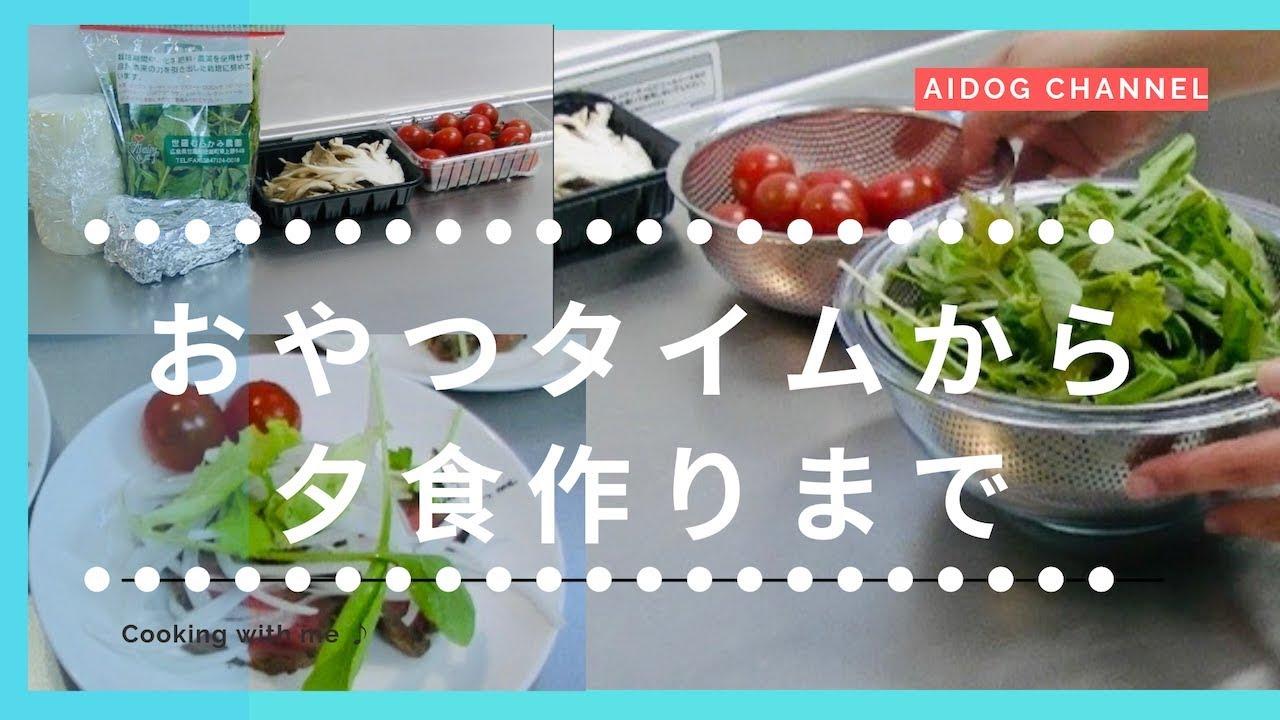 【料理動画】ある1日の、「おやつタイム」から「夕食作り」まで。