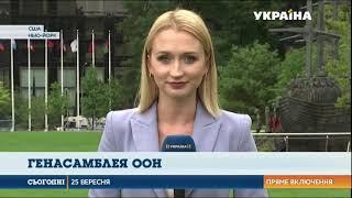 У Нью-Йорку відкрилась генеральна асамблея ООН