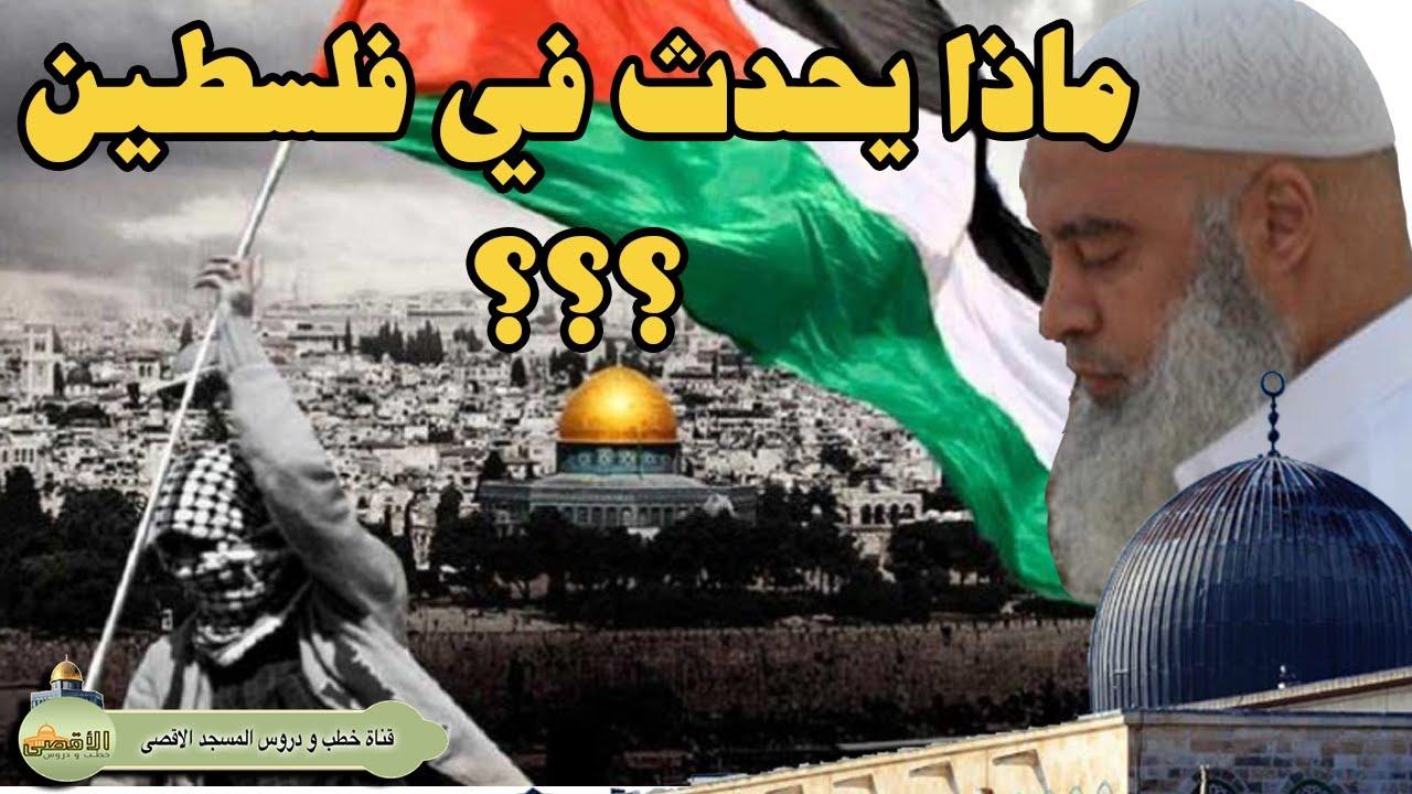 وماذا بعد ؟ الشيخ خالد المغربي يعلق ويحلل الاحداث الاخيرة في القدس وحي الشيخ جراح