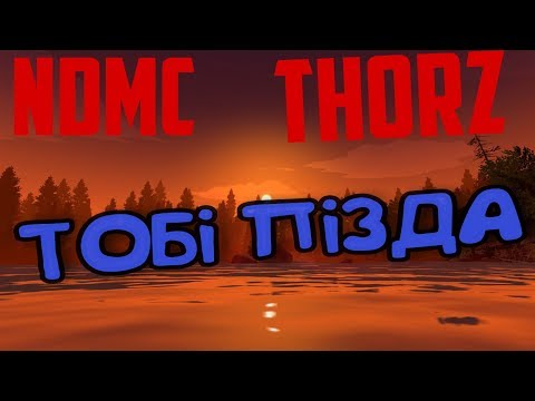NDMC x Thorz - тобi пiзда