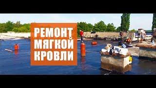 капитальный ремонт мягкой кровли в Воронеже
