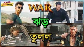 ঝড় তুললো WAR মুভির টিজার। WAR Movie Teaser | Hrithik Roshan Tiger Shroff New Movie | Star Golpo