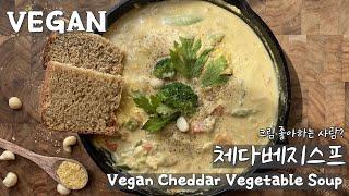 [비건]체다치즈야채스프_Vegan Cheddar Veg…