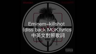 Eminem-killshot  (diss back MGK)lyrics 中英文對照歌詞