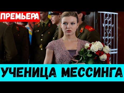 УЧЕНИЦА МЕССИНГА 1, 2, 3, 4, 5, 6 - 16 СЕРИЯ (премьера, 2020) Первый канал Анонс и дата