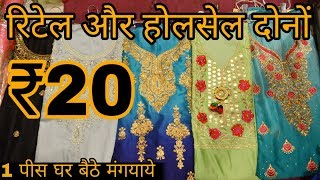 Starting At Rs.20 | Cheapest Suit Market | Chandni Chowk | Delhi