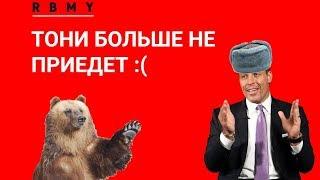 Тони Роббинсон в Москве 1 сентября