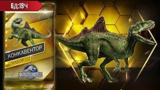 КОНКАВЕНАТОР НОВЫЙ ДИНОЗАВР - пробуем в бою Jurassic World The Game прохождение на русском