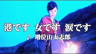 カラオケ練習用「港です 女です 涙です (増位山太志郎)」