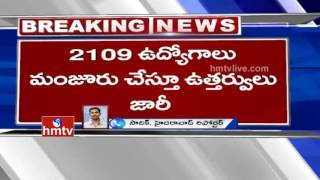 Telangana Govt Notification For 2109 New Govt Jobs in New Districts | Telangana | HMTV