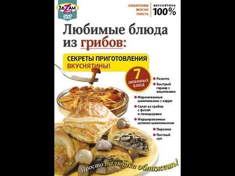 Любимые блюда из грибов. Секреты приготовления вкуснятины.из YouTube · Длительность: 10 мин1 с  · Просмотры: более 4.000 · отправлено: 19-4-2013 · кем отправлено: SovaFilmProduction