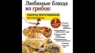 Любимые блюда из грибов. Секреты приготовления вкуснятины.