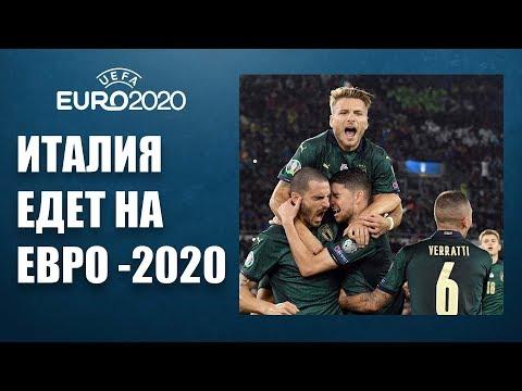 Италия поедет на Евро 2020: результаты, таблицы, расписание отбора Евро 2020