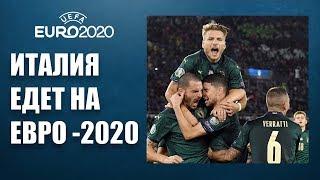 Италия поедет на Евро 2020 результаты таблицы расписание отбора Евро 2020