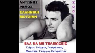 Repeat youtube video Αντώνης Ρέμος - Έλα να με τελειώσεις || Antonis Remos - Ela na me teleioseis 2001