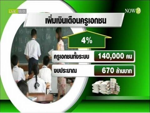 News ขึ้นเงินครูเอกชน 4%