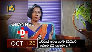 Channel D | Interview with Dr Sanjeewani Fonseka - 26th October 2016