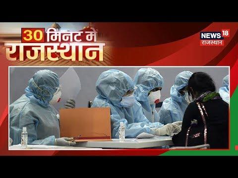 Rajasthan में Corona संक्रमित मरीज़ों का आंकड़ा 9000 के पार | 30 Minute Mein Rajasthan