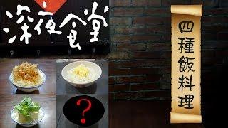 【深夜食堂】重現劇中料理並試吃|貓飯、奶油拌飯、雞蛋豆腐配飯、私房滷肉飯【有為青年 Willie Liu】