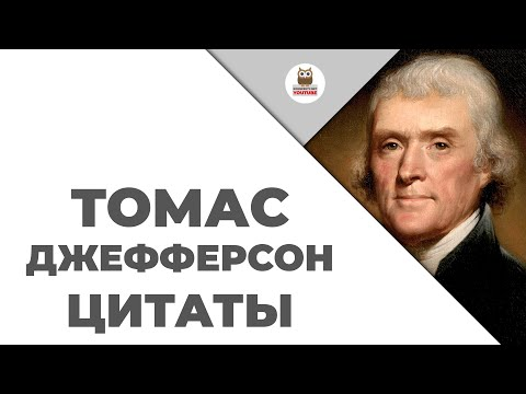 Цитаты: Томас Джефферсон   Цитаты великих