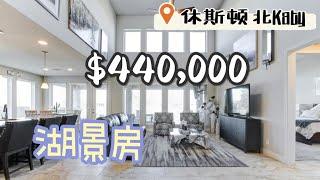 休斯顿买房 北Katy 44万美金的湖景房,学区一般,但是位置方便,休斯顿房产中那些高性价比的别墅
