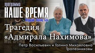 Программа «Наше Время»: Трагедия «Адмирала Нахимова»