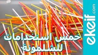 5 استخدامات لا تعرفها لمصاصة العصير!! uses for a drinking straw