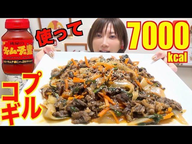 【MUKBANG】 Super Easy Bulgogi Using Kimchi Base & Kimchi Base Soup!! [4Kg] 7000kcal [Use CC]