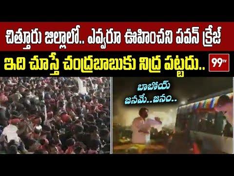పలమనేరు లో కిక్కిరిసిన జనం  | Pawan Kalyan Gets GRAND WELCOME at Palamaner | Chittoor | 99TV Telugu