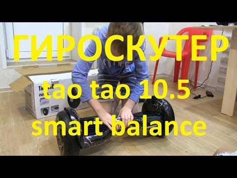 Что подарить ребенку? Гироскутер Tao Tao 10.5 Smart Balance. Обзор и тестирование.