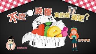 【邱醫幫你瘦】不吃晚飯真的能減肥嗎?