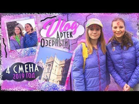 VLOG АРТЕК/ОЗЕРНЫЙ/ 4 СМЕНА 2019/