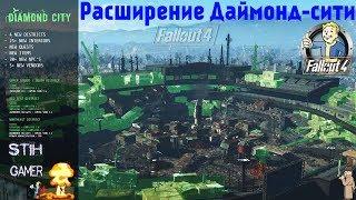 Fallout 4 Расширение Даймонд-сити