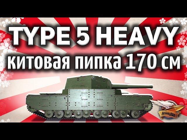 Type 5 Heavy - Длина стримера не намного больше ))) - World of Tanks
