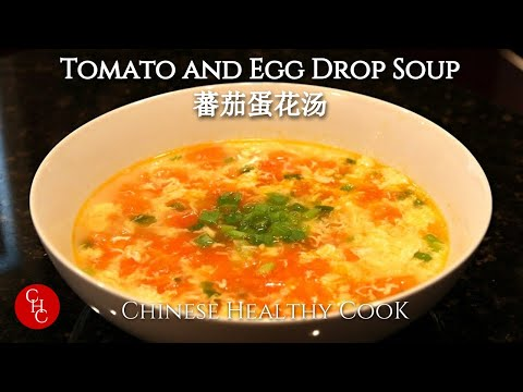 Tomato and Egg Drop Soup 蕃茄蛋花汤