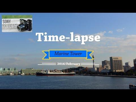 Time-lapse タイムラプス@Yokohama Marine Tower 横浜マリンタワー(Sony RX100M3)