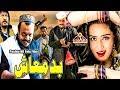 Badmash 2018    Pashto Drama   HD Video   Musafar Music