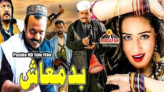 Badmash 2018  | Pashto Drama| HD Video | Musafar Music