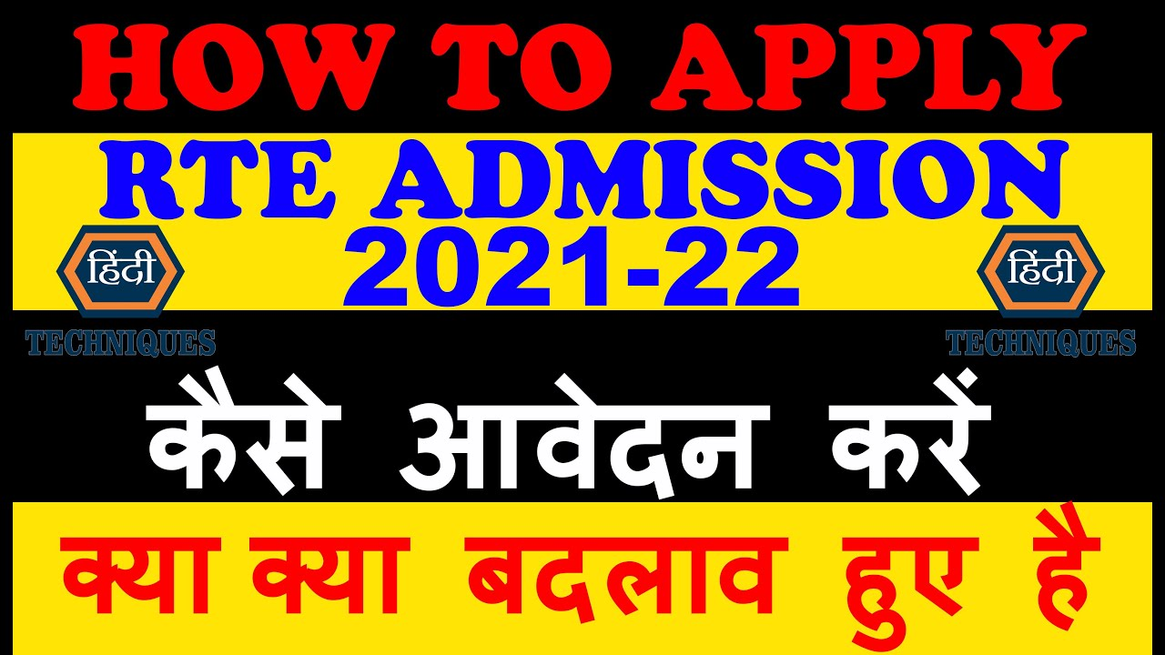 how to apply rte admission 2021-22 how to fill rte admission 2021-22