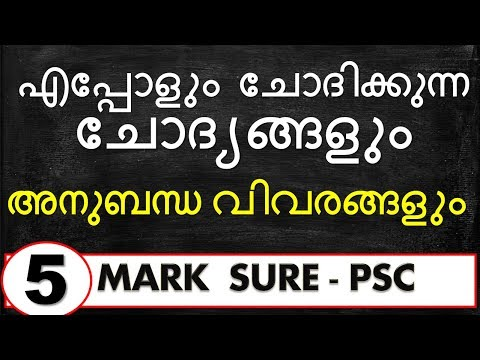 PSC Important  Repeating Questions and answers  Gurukulam Online PSC Coaching Classes