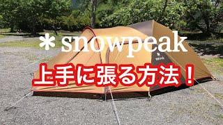 【完全保存版】Snowpeak アメニティドームM 設営方法とコツ