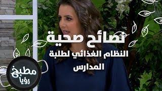 النظام الغذائي لطلبة المدارس  - د. ربى مشربش