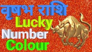 वृषभ राशि के जातकों के लिए लकी कलर लकी नंबर vrushabh Rashi ke liye lucky colour lucky number