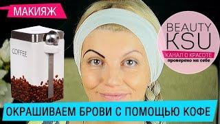 видео Как покрасить волосы с помощью кофе в домашних условиях