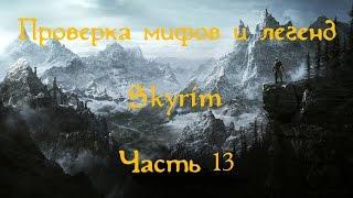 Проверка мифов и легенд в Скайрим. Часть 13. [Кости зауропода]