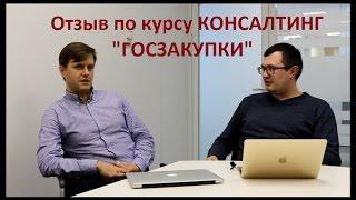 Видео отзыв по курсу КОНСАЛТИНГ