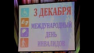 Как в Новомосковске отметили «День инвалида»